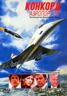 Конкорд: Аэропорт-79 (1979)