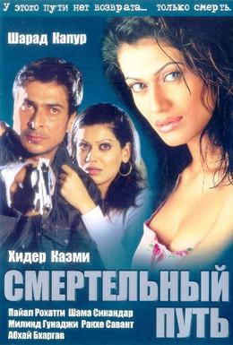 Постер фильма Смертельный путь (2003)