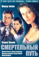 Смертельный путь (2003)