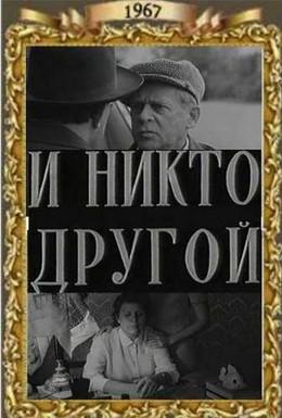 Постер фильма И никто другой (1968)