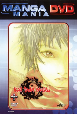 Постер фильма Кайдомару (2001)