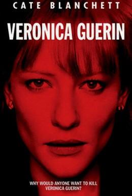 Постер фильма Охота на Веронику (2003)