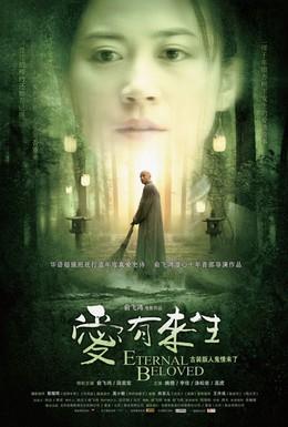 Постер фильма Вечная возлюбленная (2009)