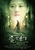 Вечная возлюбленная (2009)