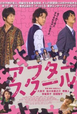 Постер фильма После школы (2008)