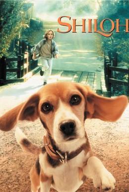 Постер фильма Мой лучший друг Шейлок (1996)