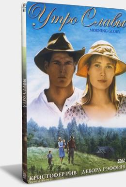 Постер фильма Утро славы (1993)