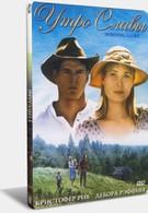 Утро славы (1993)
