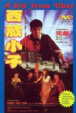 Постер фильма Парень из Тибета (1992)