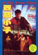 Парень из Тибета (1992)