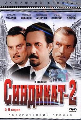 Постер фильма Синдикат-2 (1980)