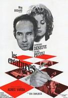 Создания (1966)