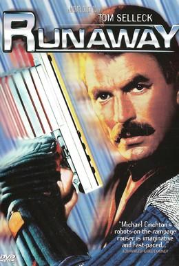 Постер фильма Охота на роботов (1984)