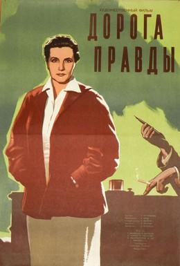 Постер фильма Дорога правды (1956)