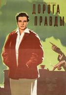 Дорога правды (1956)