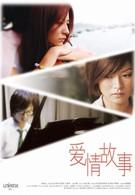 Элементарная любовь (2009)