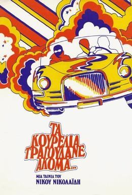 Постер фильма Негодники по-прежнему поют (1979)