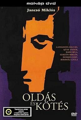 Постер фильма Развязки и завязки (1963)