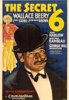 Тайная шестерка (1931)
