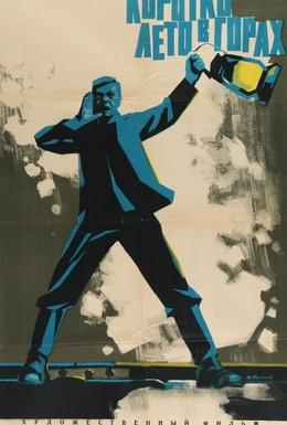 Постер фильма Коротко лето в горах (1963)