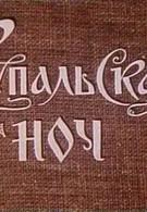 Купальская ночь (1982)
