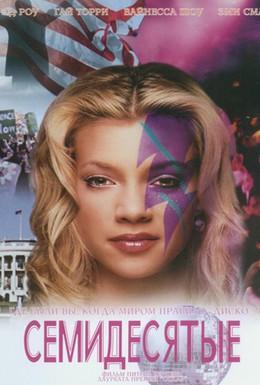 Постер фильма Семидесятые (2000)