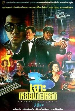 Постер фильма Налетчики на казино (1989)