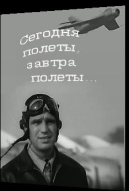 Постер фильма Сегодня полёты, завтра полёты (1976)