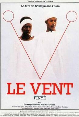 Постер фильма Ветер (1982)