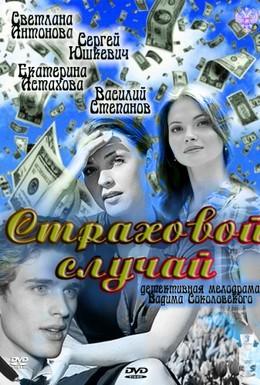 Постер фильма Страховой случай (2011)