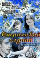 Страховой случай (2011)