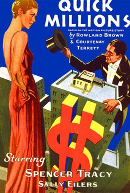 Постер фильма Легкие миллионы (1931)
