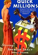Легкие миллионы (1931)