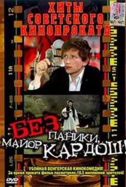 Постер фильма Без паники, майор Кардош! (1982)