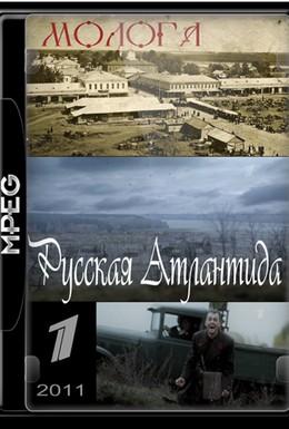 Постер фильма Молога. Русская Атлантида (2011)