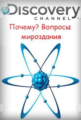 Постер фильма Почему? Вопросы мироздания (2011)