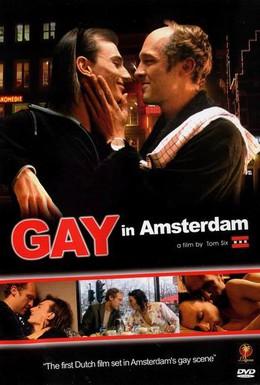 Постер фильма Гей в Амстердаме (2004)