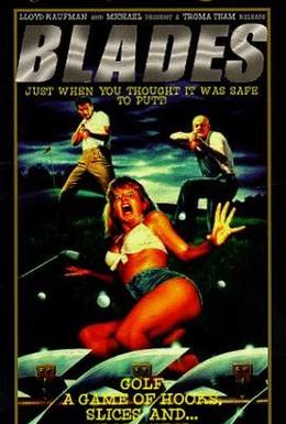 Постер фильма Лезвия (1989)