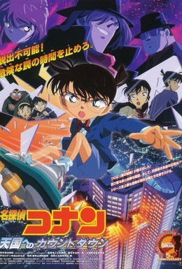 Постер фильма Детектив Конан 5 (2001)