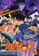 Детектив Конан 5 (2001)