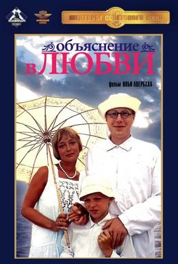 Постер фильма Объяснение в любви (1977)