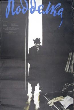 Постер фильма Подделка (1957)