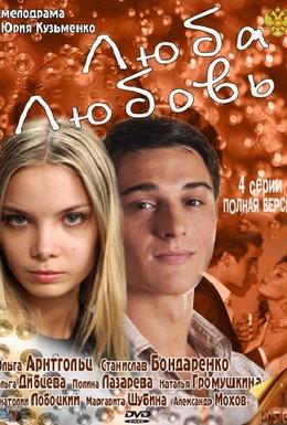 Постер фильма Люба. Любовь (2011)