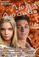 Люба. Любовь (2011)