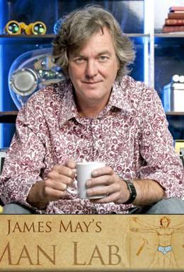 Постер фильма Мужская лаборатория Джеймса Мэя (2010)