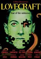 Лавкрафт: Страх неизведанного (2008)