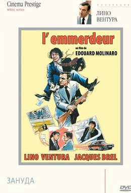 Постер фильма Зануда (1973)
