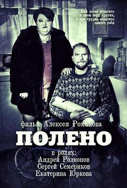 Постер фильма Полено (2013)