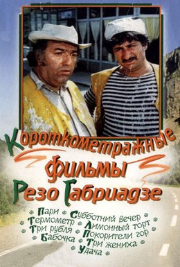 Постер фильма Бабочка (1977)