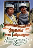 Бабочка (1977)